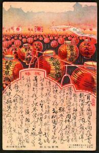 Art of 1900s RUSSO JAPANESE WAR Postcard Lantern Celebration,cancel of 2nd Army