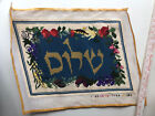 Vintage Hebrew Shalom Floral Needlepoint Canvas Tapestry Pillow Cover Pre-worked
