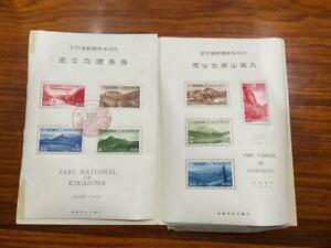 Two Japan Stamps National Park Souvenir Sheet in folder.