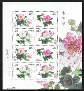 China 2021-18 Cotton Rosa Mini S/S Stamp Flower 木芙蓉
