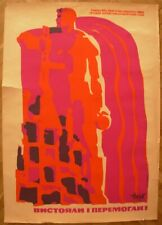 Soviet Original Silkscreen POSTER Stood up and won USSR Soldier WWII Anti-Nazi