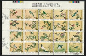 Taiwan Birds Illustrations from the Qing dynasty 20v Sheetlet 1994 Def