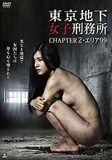 Japanese Movie Tokyo Underground Women's Prison CHAPTER2 area 99 DVD Region2 F/S