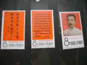 CHINA 1966 STAMPS MNH
