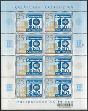 2007 Kazakhstan Tenth Anniversary of KAZTRANSOIL MNH