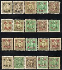 "China 1943 Provincial Surch ""20c"" Group of 20 Mint All Different"