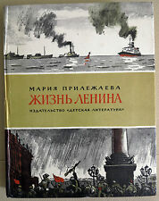 Maria Prilezhayeva Life of Lenin 1977 illustrated Прилежаева Жизнь Ленина