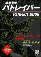 Patlabor PERFECT BOOK Character Mechanics ARTBOOK OOP
