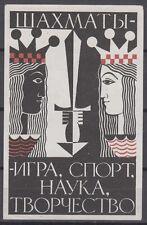 RUSSIA 1966 Matchbox Label - Cat.152K Pap. matte, Chess (II)