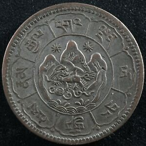 10 srang BE16-24 (1950) Tibet China Y#30 silver Chine ten s