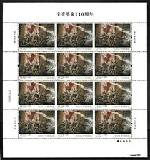 China 2021-25 110th Revolution of 1911 Full S/S Stamp Flag 辛亥革命110周年