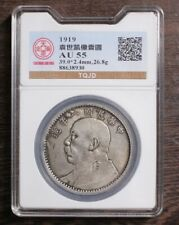 More details for uk au55 fat man dollar - 1919 chinese old silver coin yuan shikai one dollar