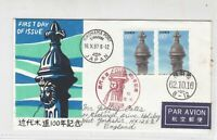 japan 1987 Airmail Y Port Cancel Fountain Slogan Multi Stamps FDC Cover Rf 30852