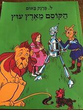 The Wonderful Wizard Of Oz 1989 Hebrew Israel Book L Frank Baum