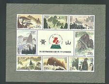 CHINA 1997 Souvenir Sheet - MOUNT HUANGSHAN - SG MS4231 - Mint MNH