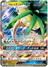 Pokemon Card Japanese Sun & Moon 037/050 Alolan Exeggutor GX RR SM4A MINT