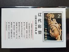 China T74M 1982 Liao Dynasty miniature MNH