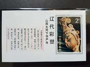 China T74M 1982 Liao Dynasty miniature MNH