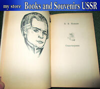 1972 Book USSR Russian poetry, poems of the Russian poet A. Koltsov (lot 582)