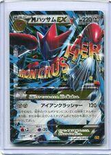 JAPANESE Pokemon card Rage of the Broken Heavens RR Scizor 058/080 1st Edition