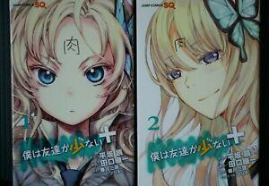 JAPAN manga LOT: Haganai / Boku wa Tomodachi ga Sukunai +(Plus) vol.1+2 Complete