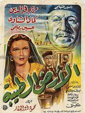 The Good Earth الارض الطيبة Mariam Fakhr Eddine 1954 Egyptian Movie Poster