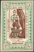 3 Rubles 1918 KAZAN Workers' Central Cooperative Russia - UNC - #C26