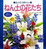 Gift Clay Flowers /Japanese Handmade Craft Pattern Book