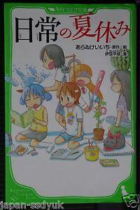JAPAN novel: Nichijou no Natsuyasumi (Book)