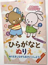 [Made in Japan] Kawaii Hiragana workbook