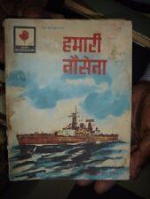 INDIA RARE - HAMARI NAISENA [ INDIAN NAVY ] BY COMANDER R N GULATI 1976 IN HINDI