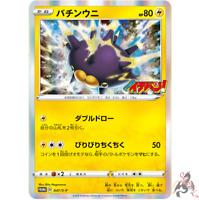 Pokemon Card Japanese - Pincurchin 047/S-P CoroCoro Ichiban - PROMO