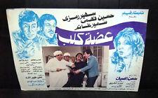Set of 4 صور فيلم مصري عضة كلب, سهير رمزي Egyptian Arabic Lobby Card 80s