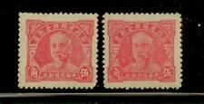 old China stamps - apparently Savings Stamps