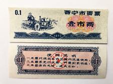 1973 China .1 Jin Antique USSR CCP Soviet Union Era Banknote Ration Coupon