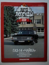 Gaz chaika 14 limousine information russe brochure magazine-TA3-14 yanka