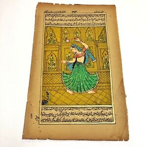 Antique Middle Eastern Painting On Islamic Arabic Book Leaf Rare Artwork - C
