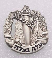 vintage israel  Pin- metal rare HaMahanot HaOlim עלה  נעלה