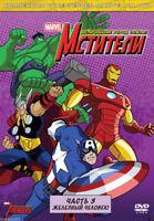 Avengers: Earth's Mightiest Heroes Volume 3 (DVD) English,Russian,Czech,Hebrew