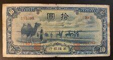 China 10 yuan Block 39 1930s banknote