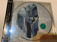 TERROR IN RESONANCE ORIGINAL 2 TV SERIES ANIMATION ANIME GAME OST CD SOUNDTRACK