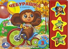 Uspenskiy - Cheburashka -music book   - in Russian -new