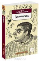Сергей Довлатов Заповедник   BOOK IN RUSSIAN Softcover