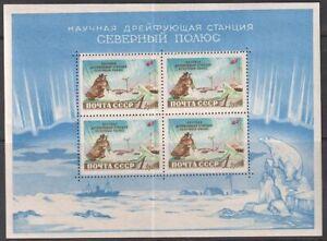RUSSIA 1958 Mi Block 27, MNH OG