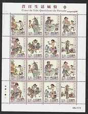 China Macau Macao 2006 Mini S/S Scenes of Daily Life in Past III Stamp 昔日風情 3
