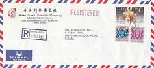1985 Hong Kong #393 or #393a,#399 or #399a,#456 on Reg Cover to US; Flower *d