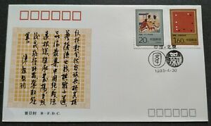 China 1993-5 Traditional Chinese Chess Weiqi Stamps on B-FDC 围棋邮票首日封(B封)
