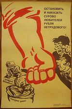 Original Soviet Russian Poster Stop bribe Anti-corruption propaganda Reshetnikov