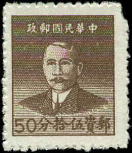 China  Scott #979 Mint No Gum As Issued