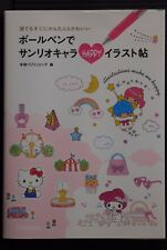 JAPAN Ballpoint Pen Let's Draw Sanrio Characters! (Hello Kitty,My Melody) Book